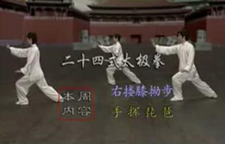 二十四式太极拳全套教程
